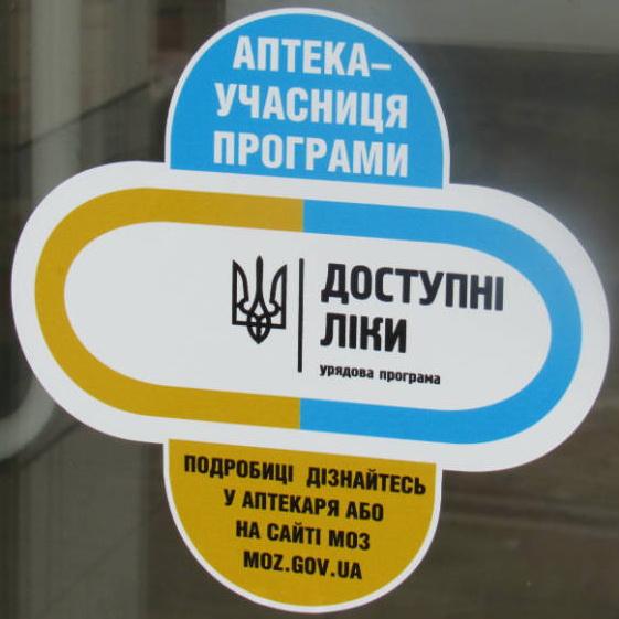 Вагітні мешканки Новомосковська отримуватимуть безкоштовні ліки для здоров'я матері і дитини