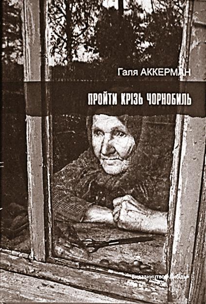 Книжка — унікально цінний інструмент для розуміння не лише Чорнобильської катастрофи, а й України