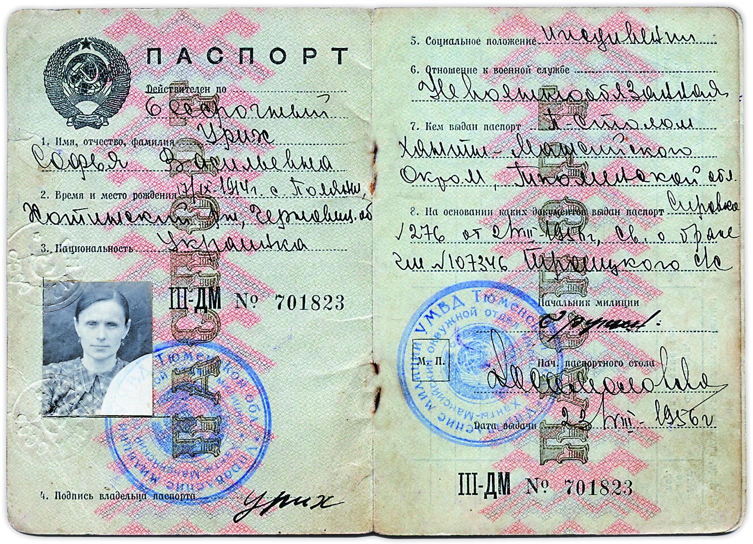Паспорт Софії Колодрівської. Фото з сімейного архіву