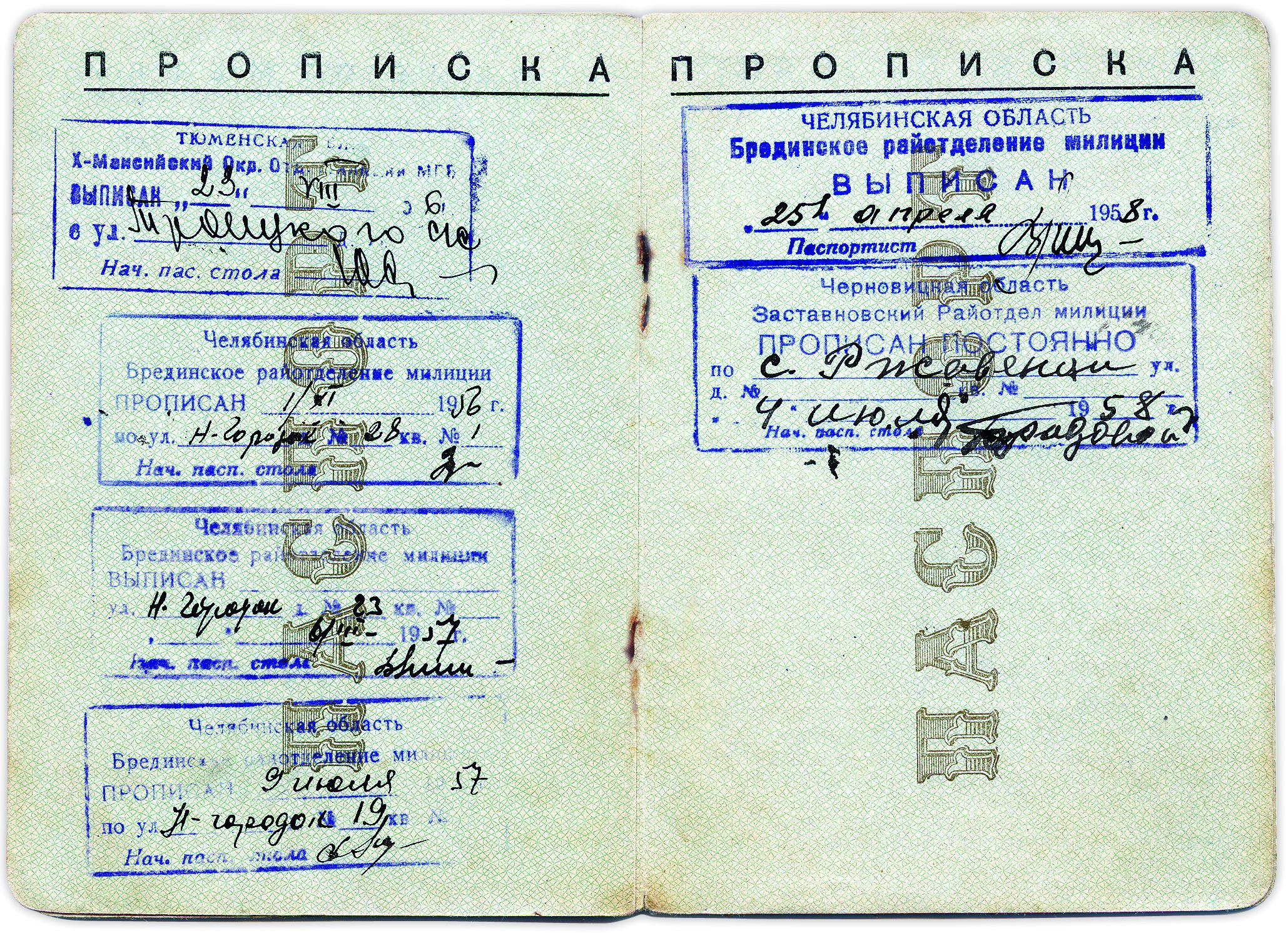 Сибірські відмітки у паспорті Софії Колодрівської. Фото з сімейного архіву