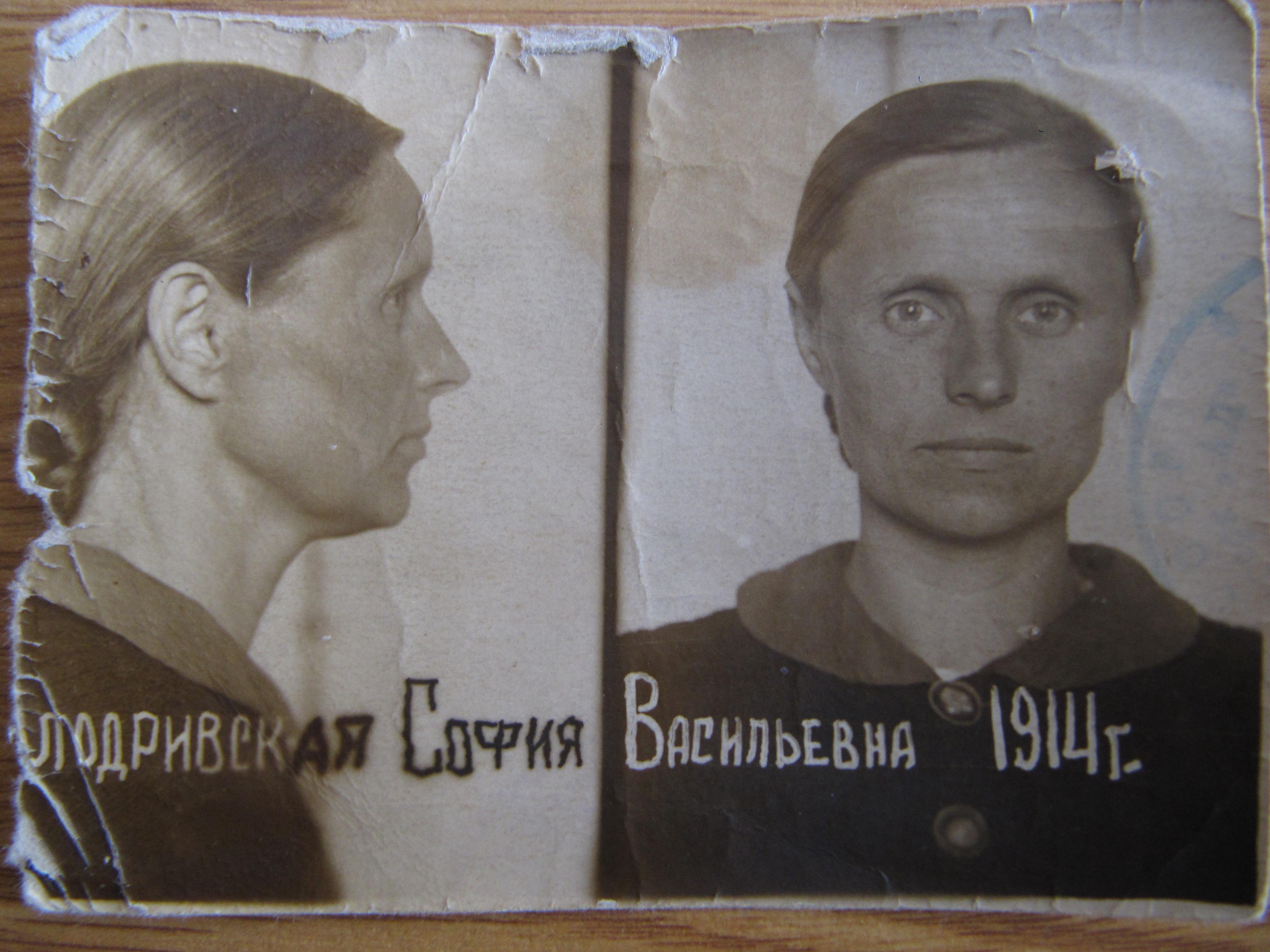 Тюремне фото Софії Василівни Колодрівської (м. Чернівці, 1948 рік). Фото з сімейного архіву