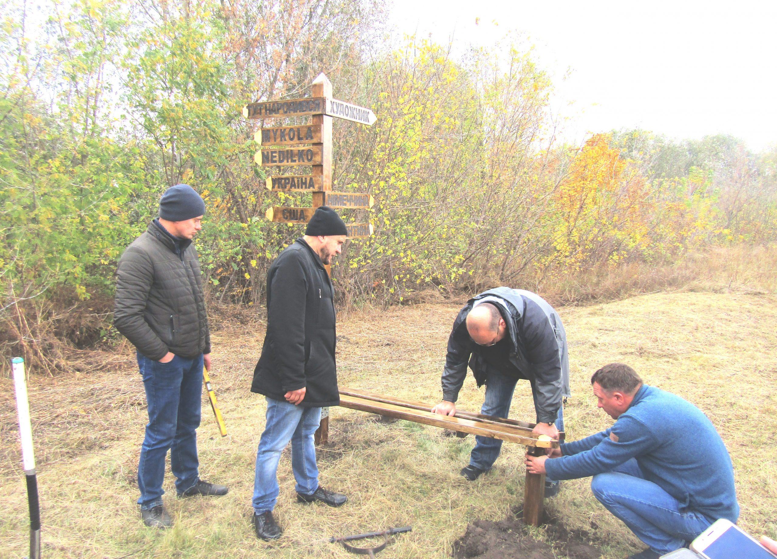 Встановлення пам'ятного знака на честь видатного  художника Миколи Неділька