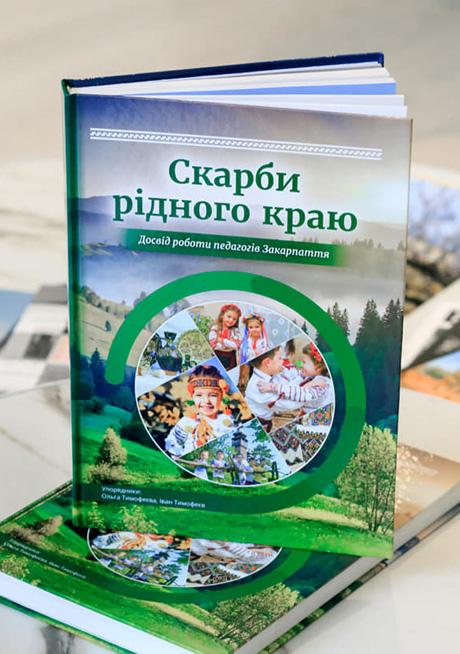 Книжка стала своєрідною енциклопедією з патріотичного виховання на місцевому закарпатському матеріалі. Фото надав автор