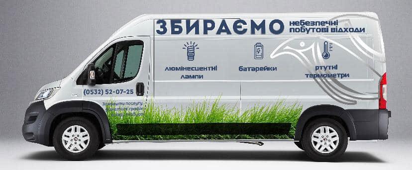 Значення такого прийомного пункту на колесах, який утилізує предмети, що містять ртуть, для населення області – величезне. Фото із сайту Полтавської облради.