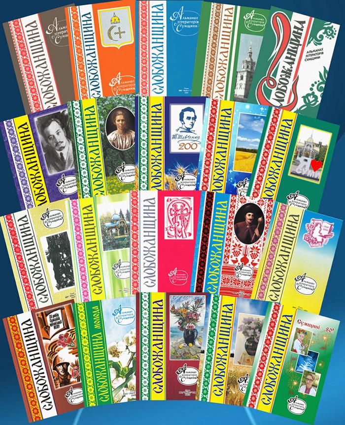 Перший альманах — 1992 рік. З цифрою 35 на обкладинці — випуск №25. Фото надав автора